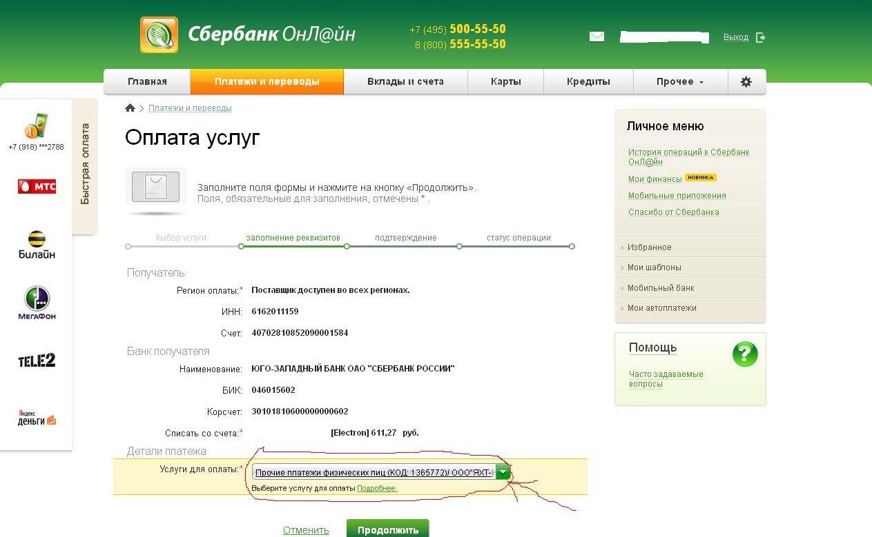 слой кредит онлайн сбербанк на киви рамках модельного